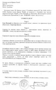Savo-Popovi-ugovor-o-delu 2014-03-28 05-34-53