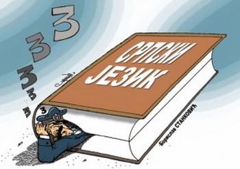 srpski-jezik-karikatura-300x212
