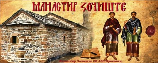 zociste-manastir