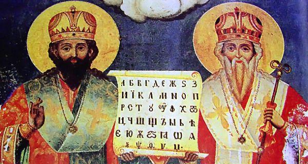 sv.-cirilo-i-metodije