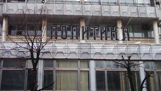 Politika-zgrada-527