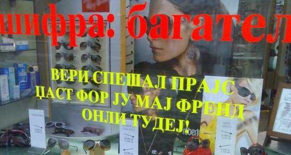 engleski-cirilicom