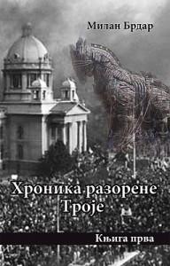 hronika-razorene-troje-knjiga-prva(1)