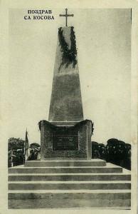 Spomenik na Kosovu polju
