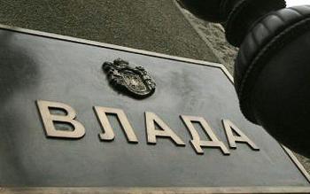 vlada-srbije06_0_4