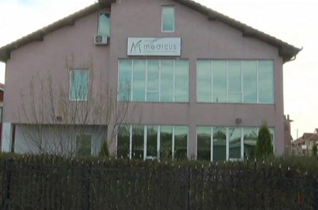 medicus-clinic-pristina