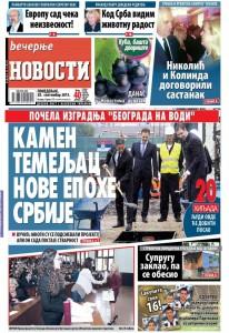 Novosti_28092015-702x1024