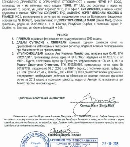 2014-dokument-resenje-potpisao-Sinisa-Mali1-1024x480