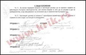 Potpis-Sinise-Malog_bugarski-registar_foto-KRIK