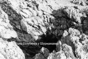 jama_golubinka_u_surmancima