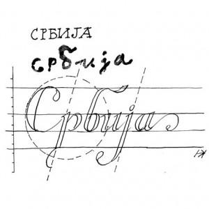 srbija-cirilica