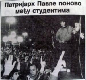 Патријарх павле на демострацијама 1991