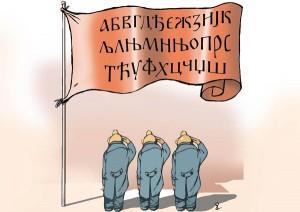 cirilica-karikatura-2