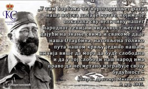 draza_naredba_may_9_1945