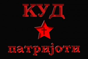 kud-patriJoti-by-a-milenkovic