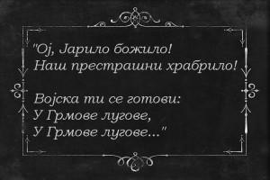 pesma-jarilu-grafički-rad-aleksandra-milenkovic