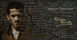 GavriloPrincip