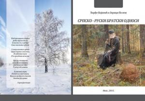 Korice-vizual...Srpsko-ruski-bratski-odnosi-1