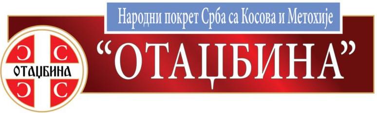 ОДГОВОР НА ПИСМО ПРЕДСЕДНИКА СРБИЈЕ  КОЈЕ ЈЕ УПУТИО СРБИМА НА КОСОВУ И МЕТОХИЈИ