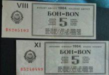 bonovi